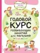 Годовой курс развивающих занятий для малышей 1+